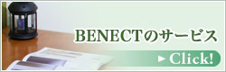 BENECTのサービス